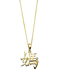 9ct Gold Chinese Symbol